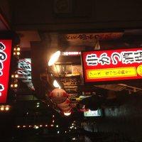 串かつと名物料理 小だるま 十三駅前西口店