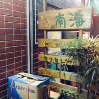 キッチン 南海 高円寺