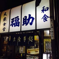 和食 福助食堂 高円寺