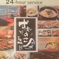 日本の味 Suginoko すぎのこ 羽田空港