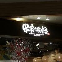串家物語 イオンモール草津店