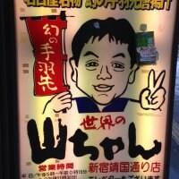 世界の山ちゃん 新宿靖国通り店の口コミ