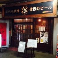 炭火串焼き 世界のビール 大万 高円寺の口コミ