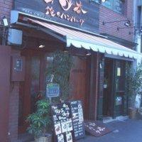 俺のハンバーグ 山本 渋谷食堂