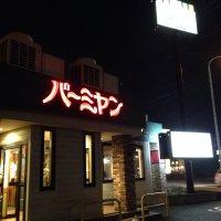 バーミヤン 千葉出洲港店