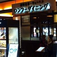 ロンフーダイニング イオンモール大阪ドームシティ店の口コミ