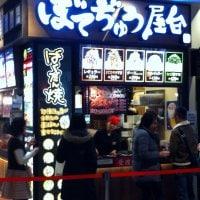 ぼてぢゅう屋台 イオンモール大阪ドームシティ店の口コミ