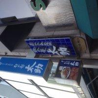 仙台牛たん焼専門店 杜の都 太助 虎ノ門店