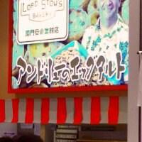 アンドリューのエッグタルト イオンモール大阪ドームシティ店