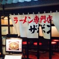 ラーメン専門店 ザボン 高円寺店