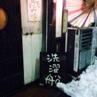 バー 洗濯船 高円寺