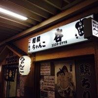 相撲ちゃんこ 谷 高円寺