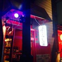 立ち呑み 酒のふと道 高円寺
