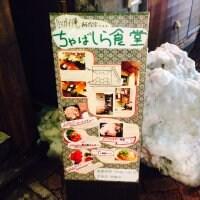 ちゃばしら食堂 高円寺
