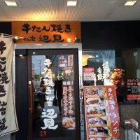 牛たん焼 仙台 辺見 新横浜店