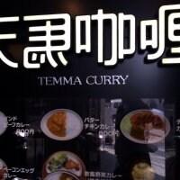 TEMMA CURRY 天馬カレー 新横浜店