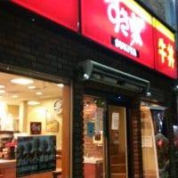 すき家 上野広小路店