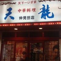 中華料理 天龍 仲見世店