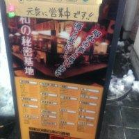 半兵ヱ 町田南口店