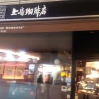 上島珈琲店 町田店