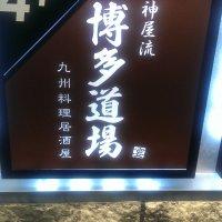 九州料理居酒屋 神屋流 博多道場 町田店