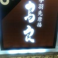 鳥良 町田2号店