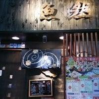 魚串 鮮魚 魚然 新宿御苑