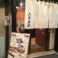 大乃寿司 町田店