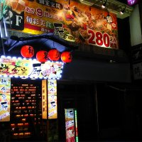 旬彩美食 遊食家 厨 上野店