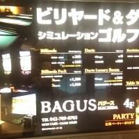 グランサイバーカフェ BAGUS バグース 町田店