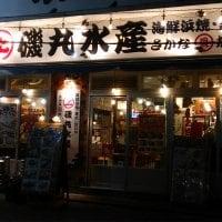 磯丸水産 上野仲町通り店の口コミ