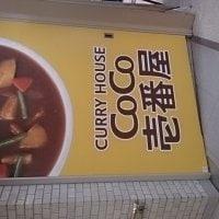 CoCo壱番屋 サンシャインシティアルパ店