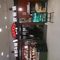 ぱすたかん 池袋店