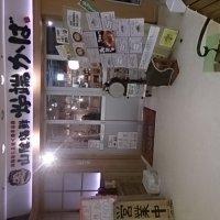 炉端かば 東京池袋店
