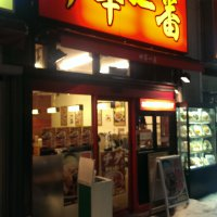 中華一番 町田中央店