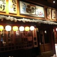 函館市場 函三郎 KANZABURO 町田店