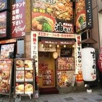 情熱のすためし どんどん 新宿中央東口店の口コミ
