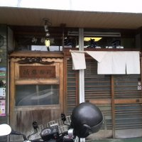 活魚料理 駒寿司 曽根