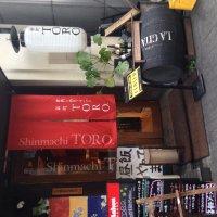 お肉とワインと 新町 TORO