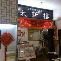 広東料理 飲茶 太新樓 新宿