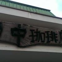 田中珈琲店