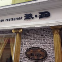 チャイニーズレストラン R・D レインボードラゴン
