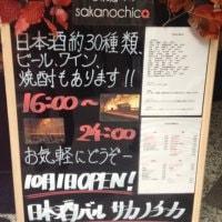 日本酒バル sakanochica サカノチカ