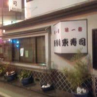 味一番 東寿司 府中の口コミ