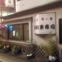 味一番 東寿司 府中