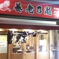 養老乃瀧 上野広小路店の口コミ