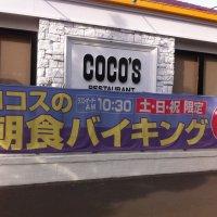 ココス 四街道店の口コミ