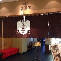 京懐石 美濃吉 京王新宿店