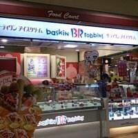 サーティワンアイスクリーム イオン箕面店