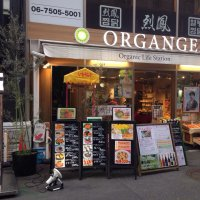 Organic Life Station ORGANGEE オルガンジー